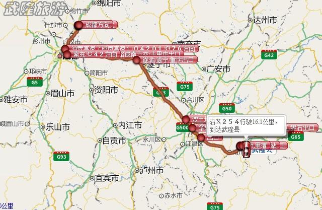德阳市到武隆县城自驾线路图片