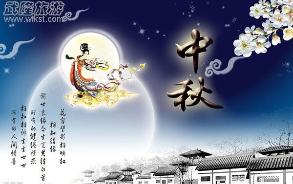 2012年中秋节是几月几日?