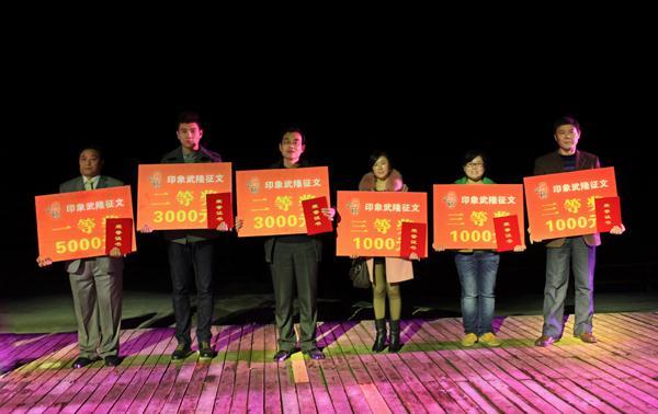 印象武隆杯网络文学征文大赛颁奖典礼隆重举行