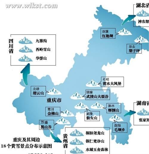 重庆发布赏雪景点地图