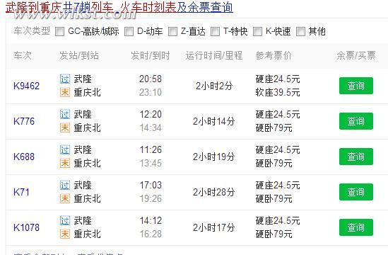 武隆到重庆火车时刻表