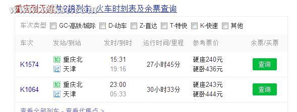 首先武隆县现在的交通只有大巴车和火车,所有需要你先回到重庆市区,有两种方式可选择:在武隆汽车站,花25元坐火车到龙头寺火车北站;在武隆火车站花费65元坐汽车达到重庆南坪四公里交通枢纽站,车程都差不多需要2个半小时。   汽车是从早上6点到晚上6点滚动发车,火车时刻表如下:  武隆到重庆火车时刻表   到达重庆后,也有两种方式回到天津,乘坐飞机和坐火车。南坪四公里或是龙头寺火车北站均有轻轨三号线直达。  重庆至天津火车时刻表   火车历时28——30个小时,票价硬座240元,硬卧